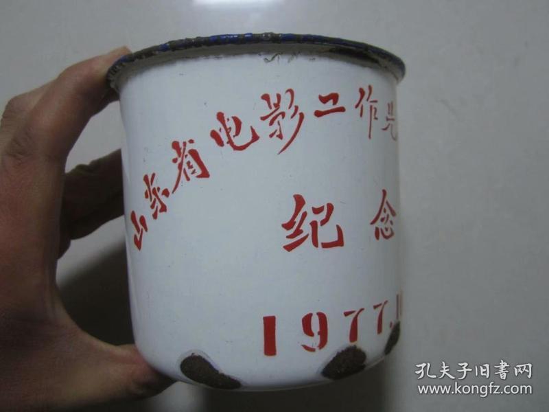 1977年山东省电影工作先进代表会纪念