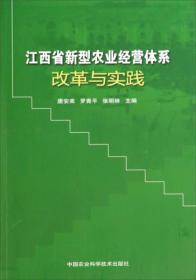江西省新型农业经营体系改革与实践