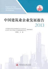 中国建筑业企业发展报告(2013)