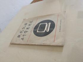 现代汉语3000常用词表(频数、频率、方差等)
