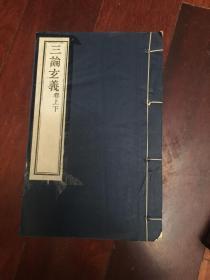 三论玄义 卷上下(中国佛学院释教学用书.,.金陵刻处版影印)16开线装  内页有读者笔迹).