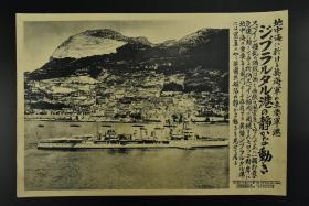 《地中海英国海军的主要军港直布罗陀港》1936年8月23日 图为港内的英国军舰 时事写真新报社 老照片 写真 插图 单面  印刷品 右侧有事件详细说明