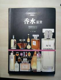 香氛魅力:香水鉴赏