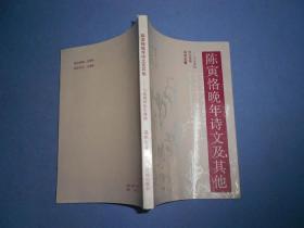 陈寅恪晚年诗文及其他:与余英时先生商榷-86年一版一印