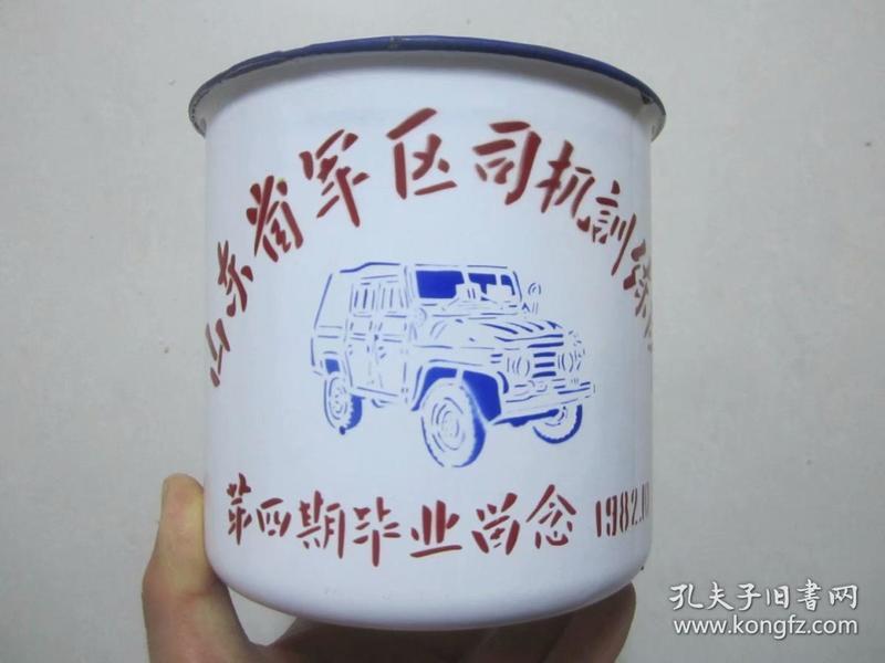 1982年山东省军区司机训练队第四期毕业留念(北京吉普212汽车图案)