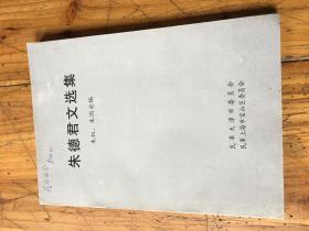上海市文史研究馆馆员武重年藏书2494:《朱德君文选集》朱权签名