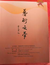 艺术之梦书画大奖赛作品集   姜连起签赠本