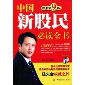 【正版非二手未翻阅】中国新股民必读全书
