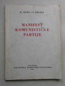 《共產黨宣言》克羅地亞文 1947年.