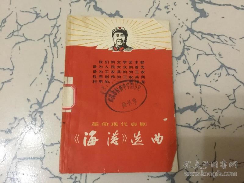 革命现代京剧 海港选曲