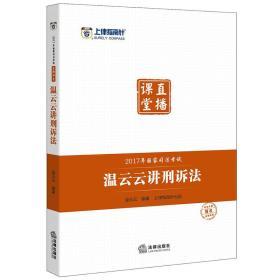上律指南針 2017年國家司法考試直播課堂:溫云云講刑訴法