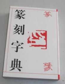 篆刻字典 中西庚南编 吉林文史老版 正版原书