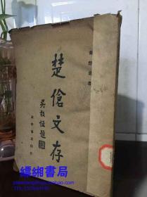 《楚伧文存》叶楚伧 民国三十三年初版 正中书局