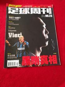 足球周刊-2002年总第23期   无赠品