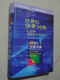 21世纪汉英词典  (正版现货)