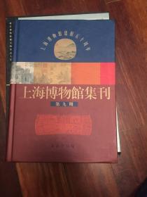 上海博物馆集刊  9  .第九期(精装)..