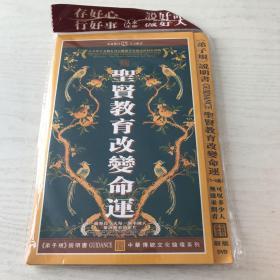 圣贤教育改变命运(DVD1-5集)