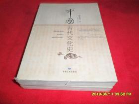 中国古代文化史(2010)