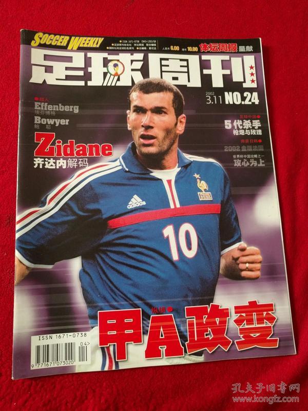 足球周刊-2002年总第24期    无赠品