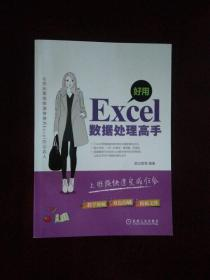 《好用,Excel数据处理高手》