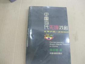 中国当代先锋戏剧:1979-2000