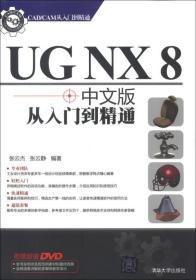 CAD/CAM从入门到精通:UG NX 8中文版从入门到精通