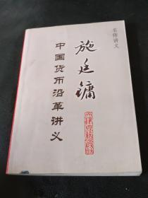 施廷镛中国货币沿革讲义