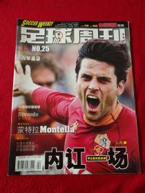 足球周刊-2002年总第25期    无赠品