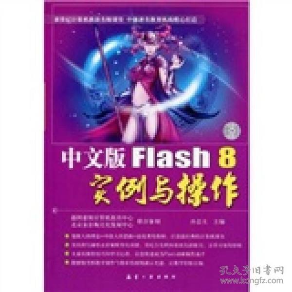 中文版Flash 8实例与操作