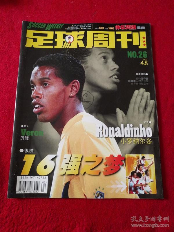 足球周刊-2002年总第26期    无赠品