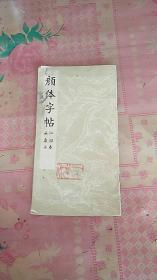 颜体字贴---沁园春、采桑子【荣宝斋1965年1版1印】