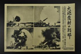《大炮发射的刹那》1935年11月24日 图为高速相机拍摄的美国陆军发射炮弹的瞬间 时事写真新报社 老照片 写真 插图  单面 印刷品