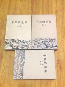【平凡的世界 全三册 】 [第一部 1986年12月1日版 1988年9月北京第3次印刷]  [第二部 1988年4月北京第1次印刷] [第三部 1989年10月北京第1次印刷] 品好 自然旧