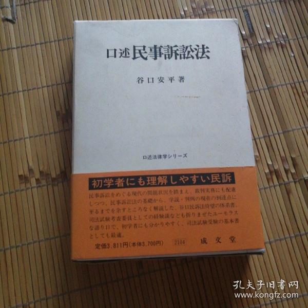 口述民事诉讼法 日文原版