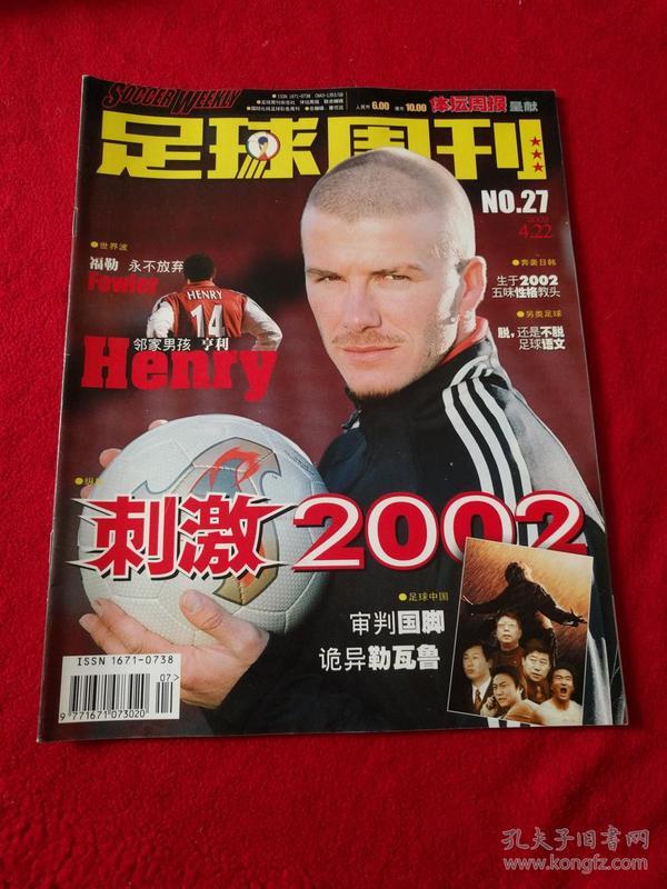 足球周刊-2002年总第27期    无赠品