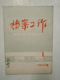 档案工作1980年第1期复刊号