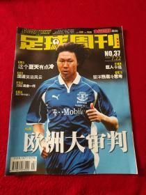 足球周刊-2002年总第37期    无赠品