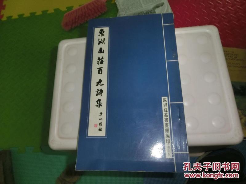 东湖山庄百九诗集(苏局仙签名钤印本)保真 C3