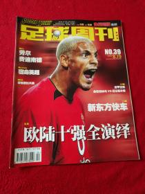 足球周刊-2002年总第39期    无赠品