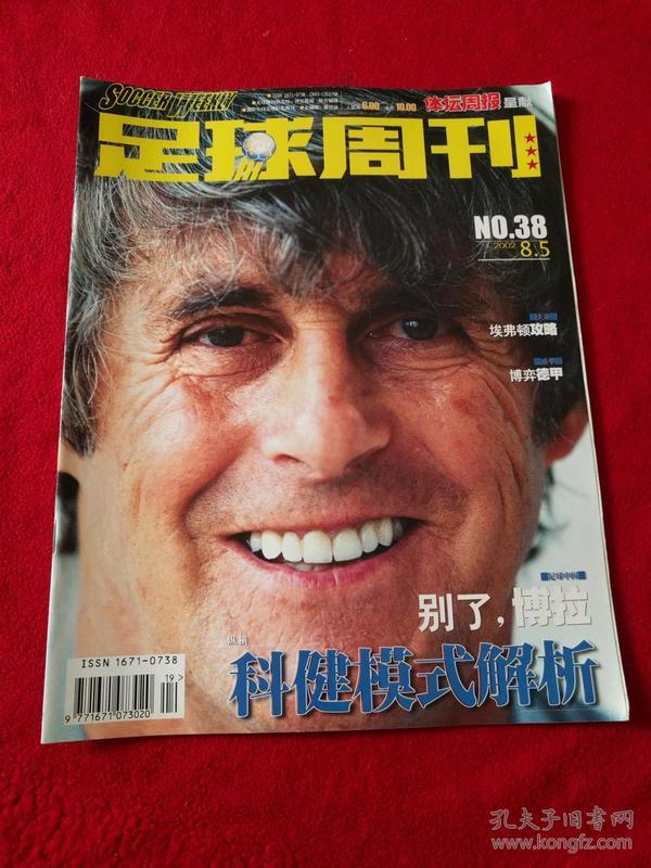 足球周刊-2002年总第38期    无赠品