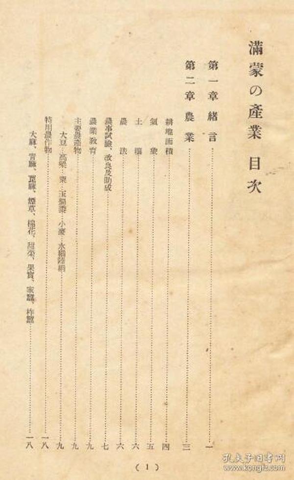 满蒙の产业   1929年版(日文)(复印)