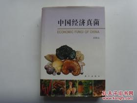 《中国经济真菌》卯晓岚编 科学出版社 1998年一版一印