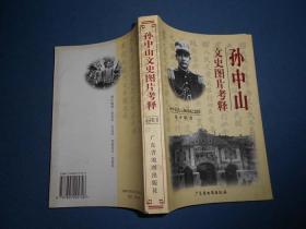 孙中山文史图片考释-99年一版一印