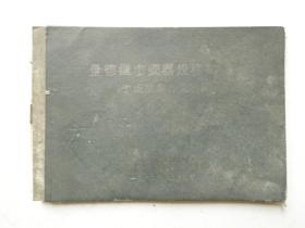 景德镇市瓷器规格标准(半成品参考资料)