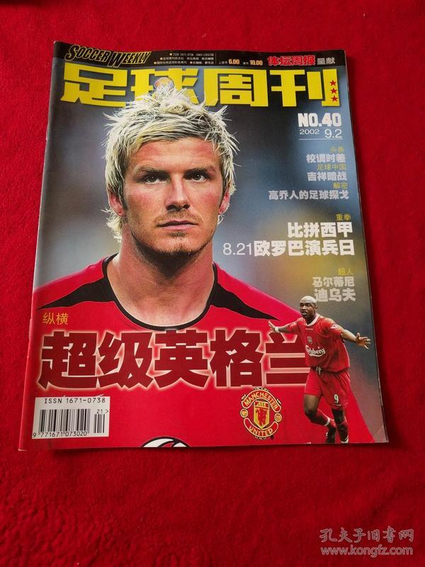 足球周刊-2002年总第40期    无赠品