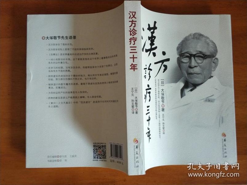汉方诊疗三十年 。  大塚敬节。