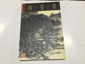 荣宝斋2004年第7期 总第29期.