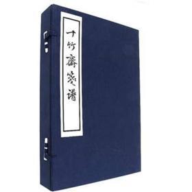 十竹斋笺谱(一函四册)