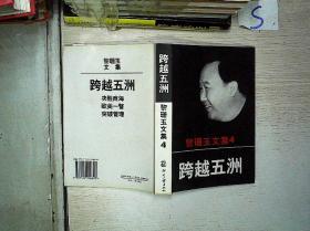 黎珊玉文集4跨越五洲/*