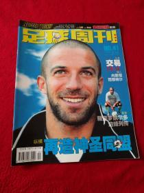 足球周刊-2002年总第41期    无赠品